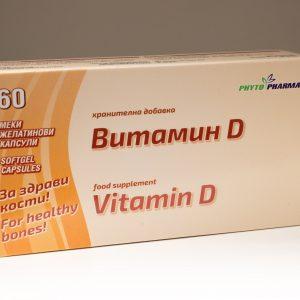 Витамин Д предна част